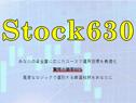 株式トレード支援ツール『Stock630(ストックロクサンマル)』があなたのトレード常識を破る